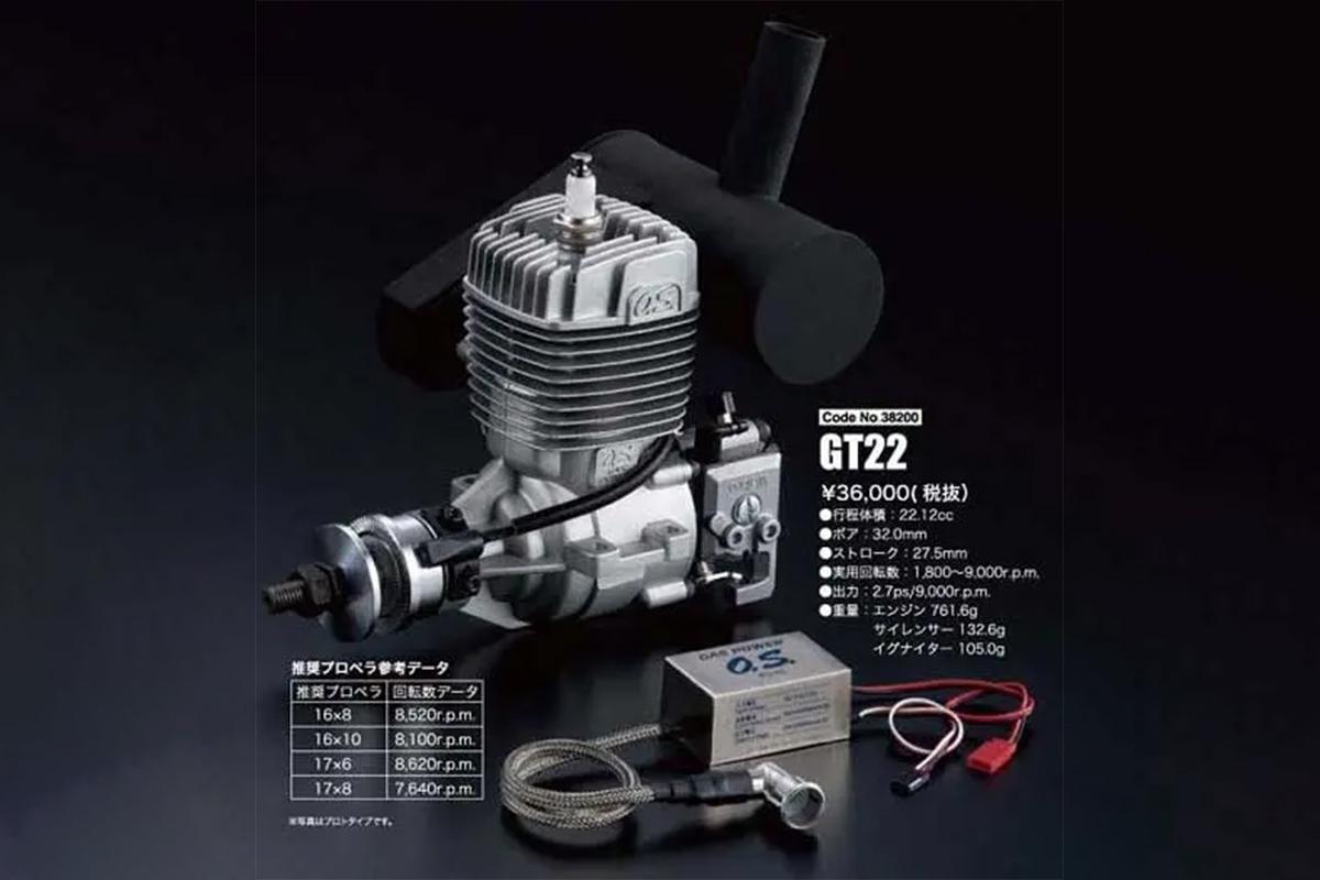 O.S.ENGINE GT22 (ガソリンエンジン) 38200