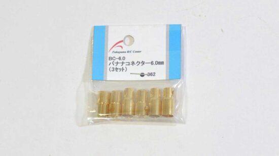 バナナコネクター6.0mm(3セット)
