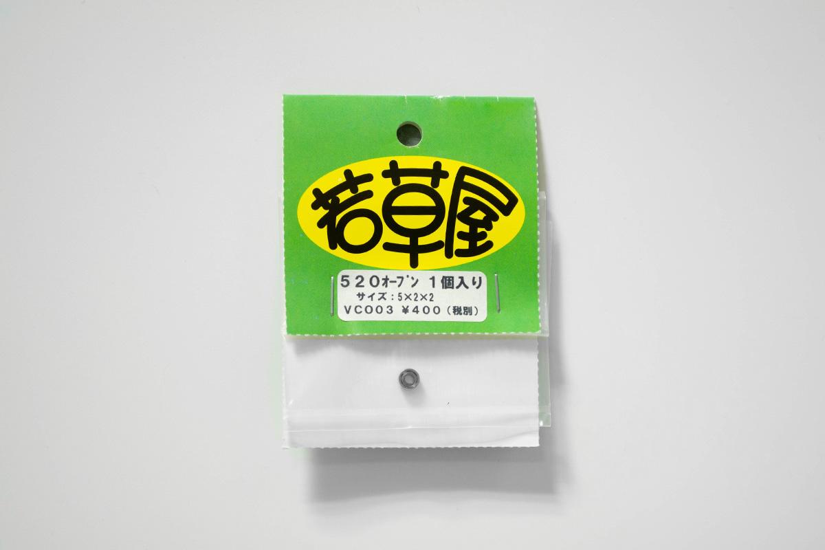 若草屋 520オープン 外径5mm 内径2mm 厚み2mm オープン VCO03