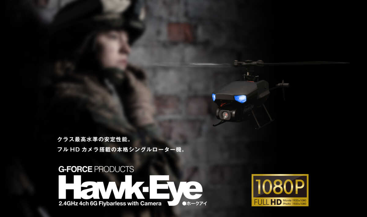 G-FORCE 2.4GHz 4ch ヘリコプター Hawk-Eye GB162