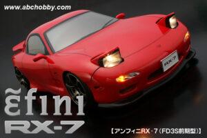 ABCホビー 01スーパーボディ : アンフィニRX-7(FD3S前期型) 66157